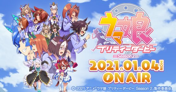 TVアニメ『ウマ娘 プリティーダービー Season 2』ANIMATION DERBY Season 2 vol.1&vol2配信イベント