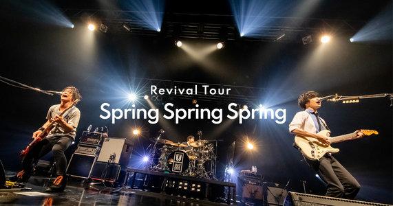 "UNISON SQUARE GARDEN Revival Tour ""Spring Spring Spring"" 大阪公演2日目"