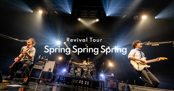 "UNISON SQUARE GARDEN Revival Tour ""Spring Spring Spring"" 長野公演"