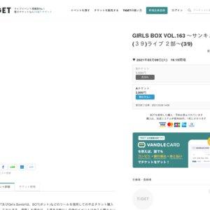 GIRLS BOX VOL.163 〜サンキュー(39)ライブ 2部〜