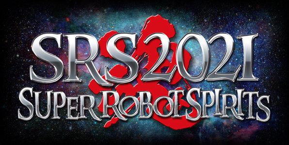 スーパーロボット魂2021 ~stage universe~
