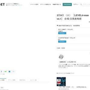 【LEVEL4-man vo.1】