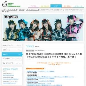 新生FES☆TIVE! 2021年4月28日発売 12th Single『人類!WE ARE ONENESS!』リリースイベント 4/14