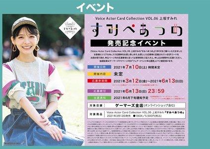 【配信変更】Voice Actor Card Collection VOL.06 上坂すみれ『すみぺあつめ』発売記念イベント