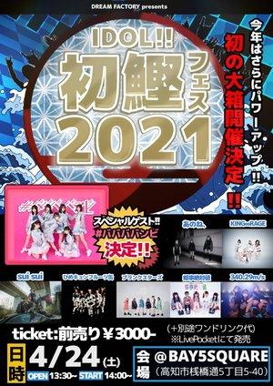 IDOL初鰹フェス2021