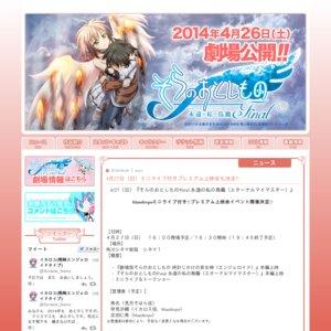 『そらのおとしものFinal 永遠の私の鳥籠』blue dropsミニライブ付きプレミアム上映会イベント