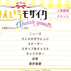 『Rhodanthe*のおしゃべりモザイク』 公開収録イベント~春のファン祭り~【1回目】