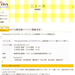 『Rhodanthe*のおしゃべりモザイク』 公開収録イベント~春のファン祭り~【2回目】