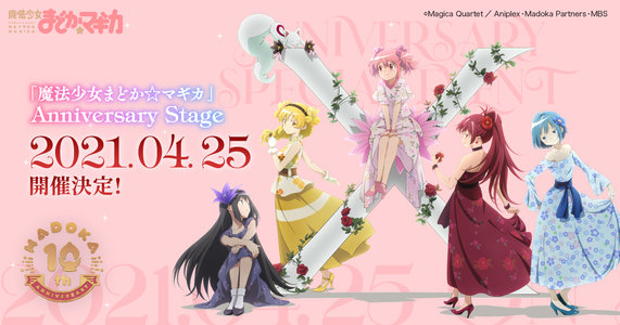 魔法少女まどか☆マギカ~Anniversary Stage~