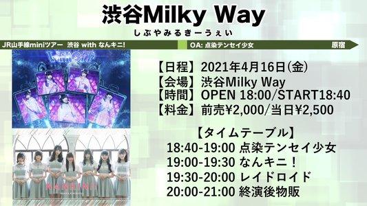 レイドロイド『山手線miniツアー』@渋谷駅