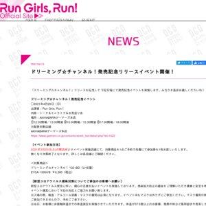 ドリーミング☆チャンネル!発売記念イベント (1部)