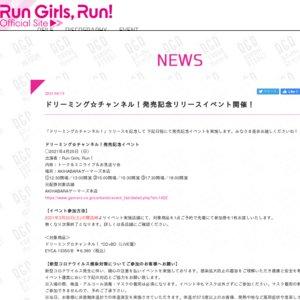 ドリーミング☆チャンネル!発売記念イベント (3部)