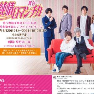 舞台「純情ロマンチカ」 4月29日 14:00回