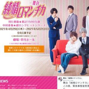 舞台「純情ロマンチカ」 5月1日 18:00回