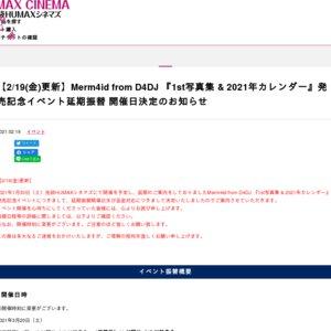 Merm4id 写真集・カレンダー発売記念限定イベント②1部