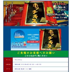 ホッチキス【東京公演】Aチーム 4/14
