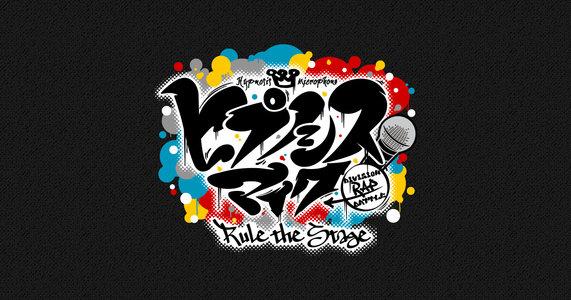 HYPNOSISMIC DIVISION RAP BATTLE RULE THE STAGE「Battle of Pride」大阪公演一日目