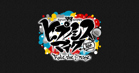 HYPNOSISMIC DIVISION RAP BATTLE RULE THE STAGE「Battle of Pride」東京公演一日目