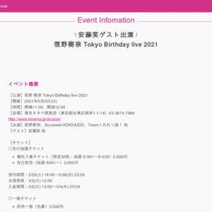 信野樹奈 Tokyo Birthday live 2021