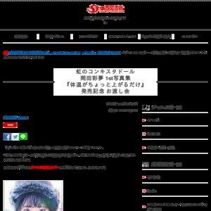 虹のコンキスタドール 岡田彩夢 1st写真集 『体温がちょっと上がるだけ』 発売記念 お渡し会