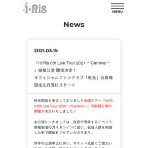 i☆Ris 6th Live Tour 2021 ~Carnival~ 東京 7/11 夜公演