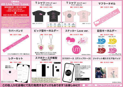 【延期】UMake 4th Live Tour Love -Fukuoka-