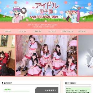 アイドル甲子園 April FESTIVAL 2021