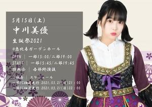 まねきケチャ中川美優生誕祭2021【1部】