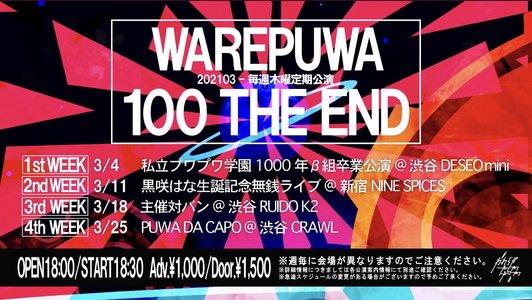 2021/3/18(木) 定期公演 100 THE END『主催対バン』