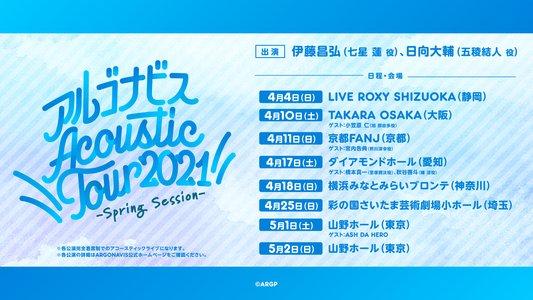 アルゴナビス Acoustic Tour 2021 -Spring Session- 大阪 昼公演