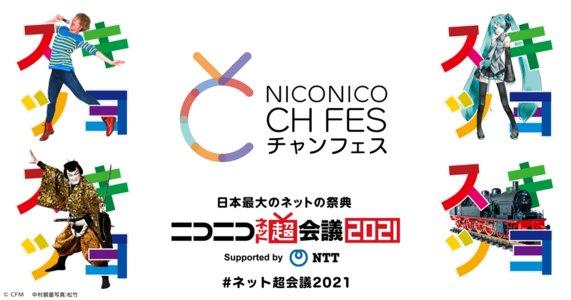 ニコニコ超会議2021 併催 超声優祭 カワボ ステージ Presented by チャンフェス