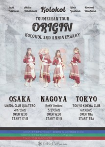 Kolokol 東名阪ツアー 「ORIGIN」大阪公演