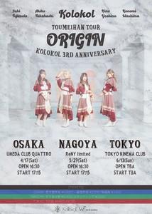 Kolokol 東名阪ツアー 「ORIGIN」名古屋公演