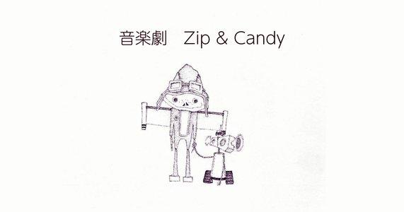 【中止】音楽劇 「Zip&Candy」 2021年公演 5月7日 17:00回