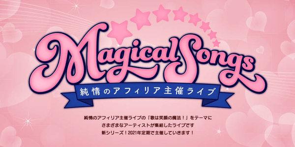 Magical Songs 2021 #02 (夜公演)