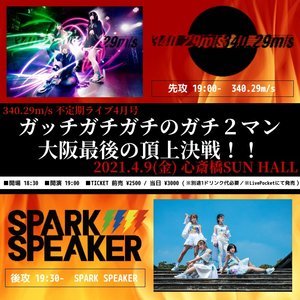 340.29m/s不定期ライブ4月号 『ガッチガチガチのガチ2マン大阪最後の頂上決戦!!』