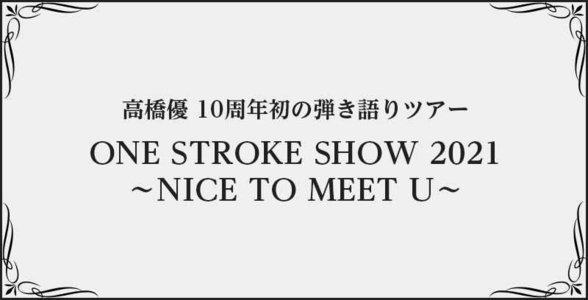 高橋優 10周年初の弾き語りツアー 「ONE STROKE SHOW 2021〜NICE TO MEET U〜」