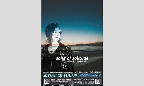 高橋秀幸バースデーワンマンライブ『song of solitude』