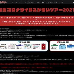 打首獄門同好会 新型コロナウイルスが憎いツアー2021 北海道公演