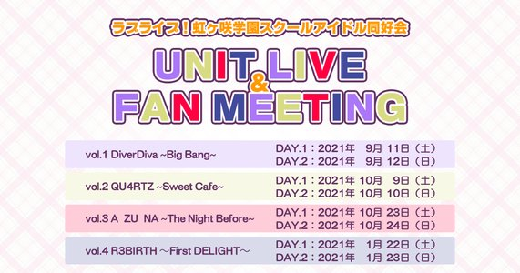 ラブライブ!虹ヶ咲学園スクールアイドル同好会 UNIT LIVE & FAN MEETING vol.2 QU4RTZ 〜Sweet Cafe〜 DAY.2