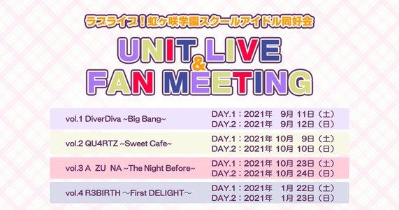ラブライブ!虹ヶ咲学園スクールアイドル同好会 UNIT LIVE & FAN MEETING vol.3 A・ZU・NA 〜The Night Before〜 DAY.1