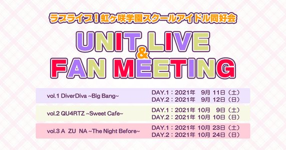 ラブライブ!虹ヶ咲学園スクールアイドル同好会 UNIT LIVE & FAN MEETING vol.3 A・ZU・NA 〜The Night Before〜 DAY.2