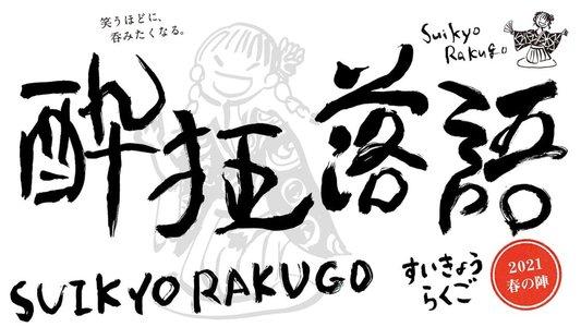 「酔狂落語~二〇二一春の陣~」長野公演 5/3 17:00