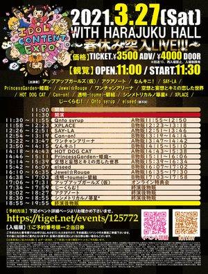 IDOL CONTENT EXPO @WITH HARAJUKU HALL ~春休み突入LIVE!!!~