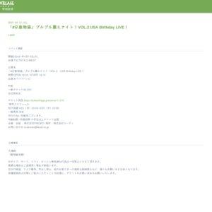 「#仔鹿物語」プルプル震えナイト!VOL.2 USA Birthday LIVE!