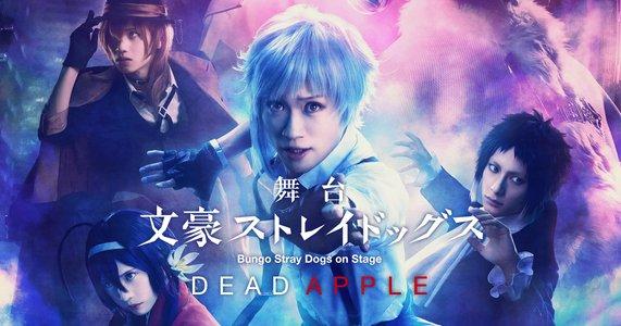 舞台『文豪ストレイドッグス  DEAD APPLE』大阪・4/18夜