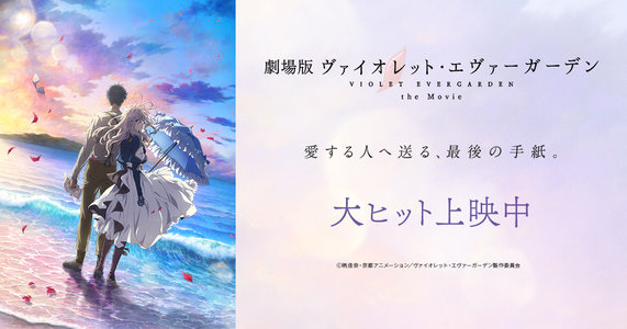 【振替公演】ヴァイオレット・エヴァーガーデン オーケストラコンサート 2021 1日目