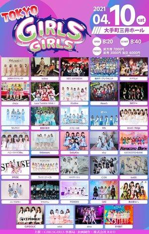 TOKYO GIRLS GIRLS (2021/04/10)