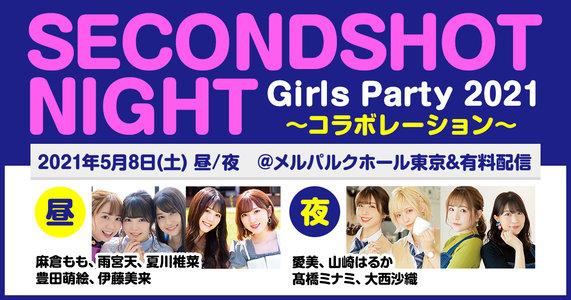 SECONDSHOT NIGHT Girls Party 2021~コラボレーション~ 夜の部 『愛美とはるかの2年A組青春アクティ部!』&『たかみなと大西とたかにしや』