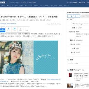 古賀葵1st PHOTO BOOK「あおいろ。」発売記念トークイベント